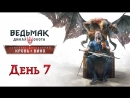 ВЕДЬМАК 3 - Кровь и Вино - День 7 (Witcher 3)