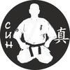 Спортивный клуб СИН Киокушинкай каратэ