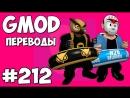 Михакер Garrys Mod Смешные моменты перевод 212 - УРОКИ ПЛАВАНИЯ Гаррис Мод