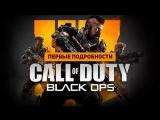 Первые подробности Call of Duty Black Ops 4