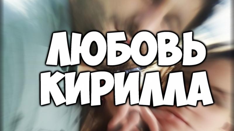 Кирилл Атаманюк – Моя (ПРЕМЬЕРА ПЕСНИ)