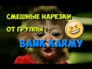 НАРЕЗКА СМЕШНЫХ МОМЕНТОВ 1 lll ОТ ГРУППЫ BANK KARMY