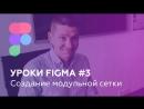 Уроки Figma 3- Создание модульной сетки