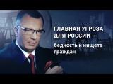 Главная угроза для России – бедность и нищета граждан