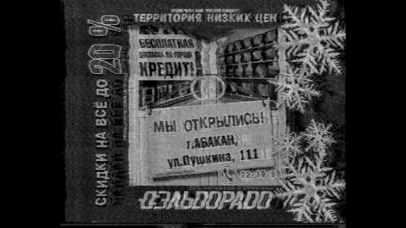Региональный рекламный блок №2 [г. Абакан] (НТВ, 23 декабря 2005) [Агентство рекламы Медведь]