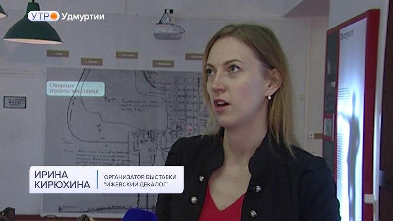 В Музее Ижевска открылась выставка «Ижевский Декалог»