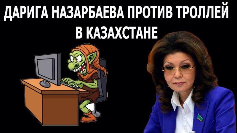 Дарига Назарбаева против троллей в Интернете