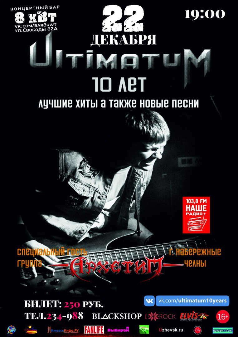 Афиша Ижевск ULTIMATUM X ЛЕТ / 22/12/2017 / 8 КИЛОВАТТ