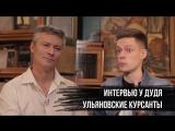 вДудь. Ульяновские курсанты. Бежать не собираемся.