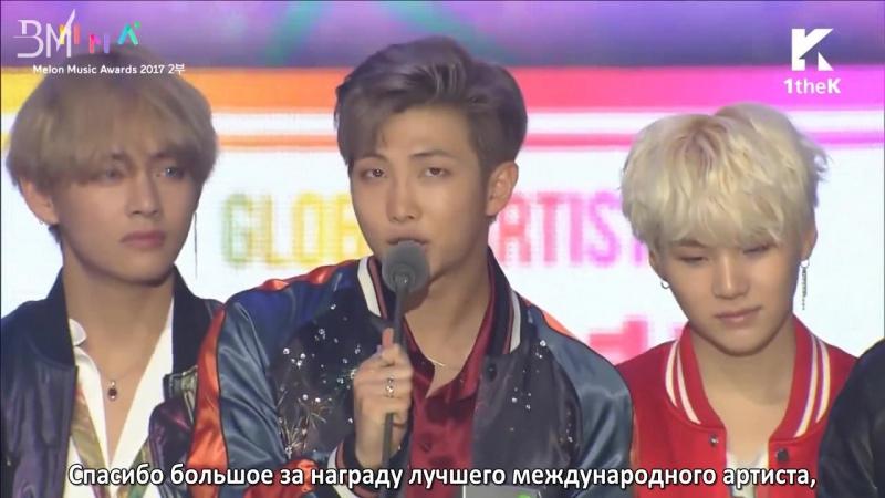 [RUS SUB][02.12.17] BTS - Global Artist Award @ 2017 Melon Music Awards