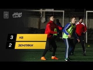 Обзор финала КБ - Земляки | Зимний Кубок ФИНАЛ | 24 апреля