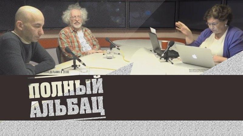 ♐Полный Альбац Новый срок президента Путина 07.05.18♐