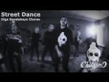 Street Dance | CHIKIBRO | Olga Sovetskaya Choreo