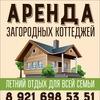 Гостевые дома Ильмень - отдых аренда коттеджа