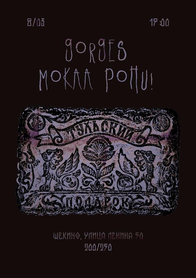 Афиша Тула Gorges Mokaa Pohu! / 8 Марта