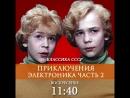 Классика СССР Приключения электроника 2 часть