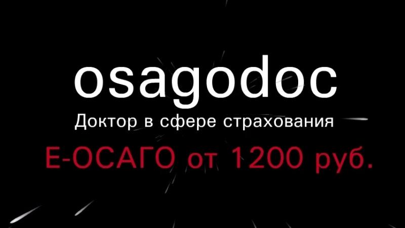 Osagodoc - электронное осаго.mp4