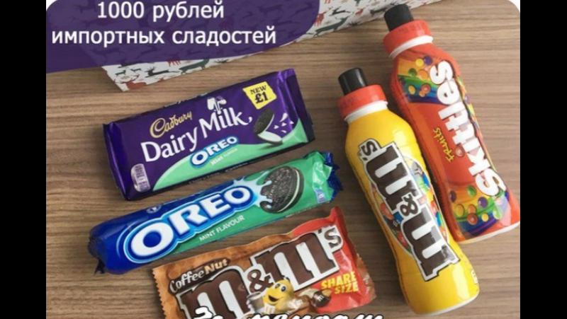 Сертификат на 1000р. от Магазина сладостей из Европы Candy World, ул.Ленина, д.53а