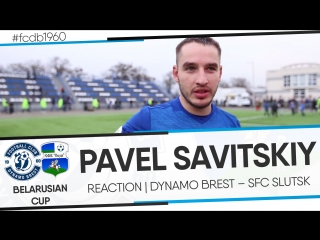 REACTION | PAVEL SAVITSKIY | DYNAMO BREST 2:0 SFC SLUTSK