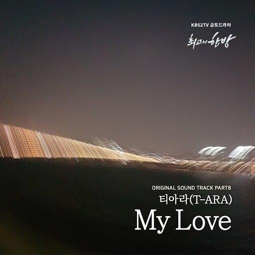 T-ara альбом 최고의 한방 OST Part 8