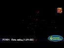 Пять звезд 1 0х25 залповР7491