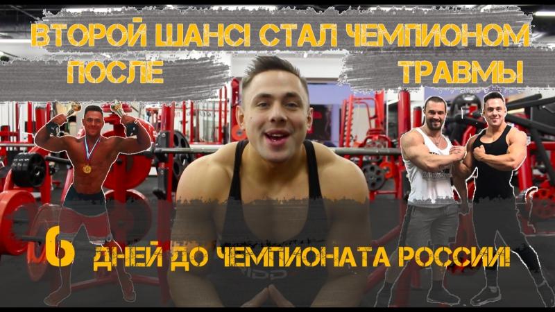 Второй шанс! Стал чемпионом после травмы, 6 дней до Чемпионата России!
