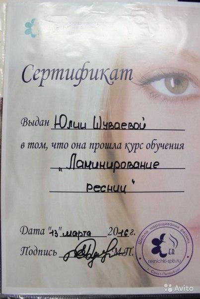 Юлия Шуваева | Санкт-Петербург