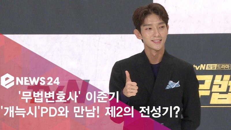 '무법변호사' 이준기, 캐스팅 비하인드 공개! '제2의 전성기 올까?' 180508 EP.95