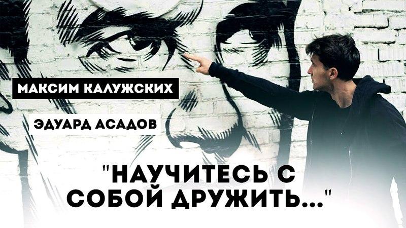 Максим Калужских - Научитесь с собой дружить... (Эдуард Асадов)