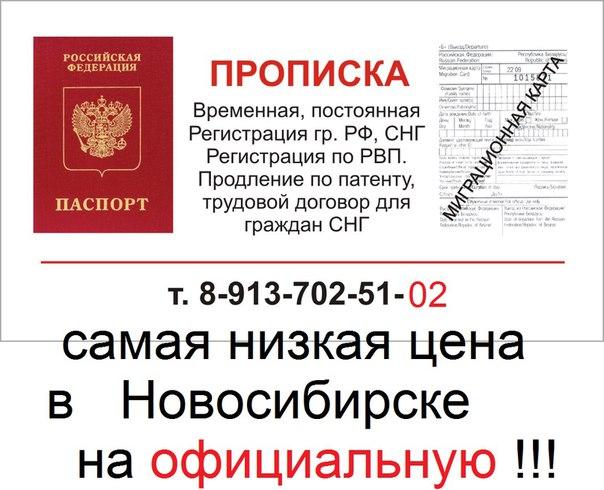 Как сделать регистрацию в спб гражданину снг 563