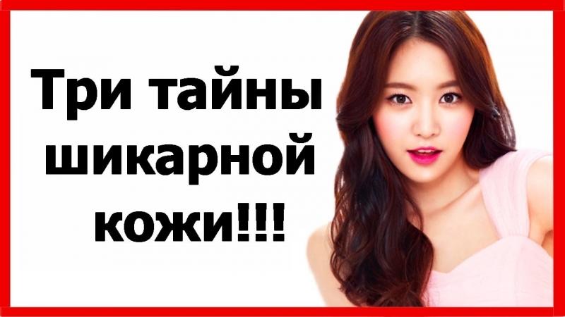 Три корейские тайны чистой кожи! Как омолодиться и осветлить кожу, убрать морщины и прыщи.