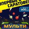 """Мультимедийное шоу """"МультиКосмос"""" в Саратове"""