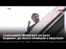 Михаил Саакашвили на краю крыши своего дома на 8 этаже, грозится спрыгнуть если СБУшники к нему приблизятся