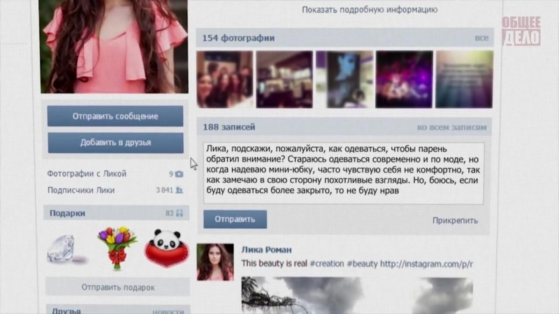 ТАЙНА ПРИРОДЫ ЖЕНЩИНЫ фильм организации Общее Дело