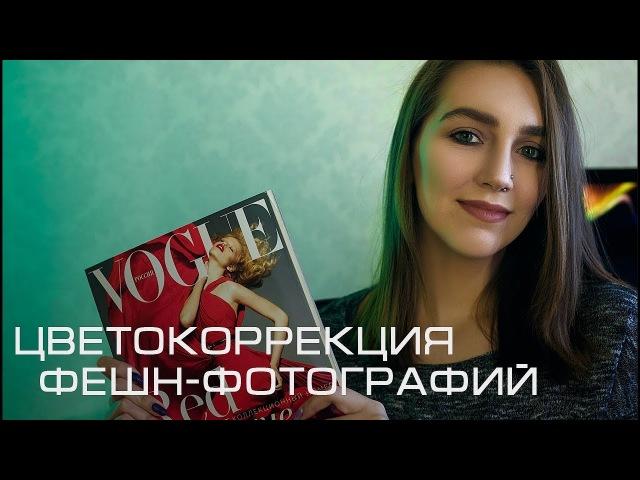 Советы по Цветокоррекции Фешн-Фотографий