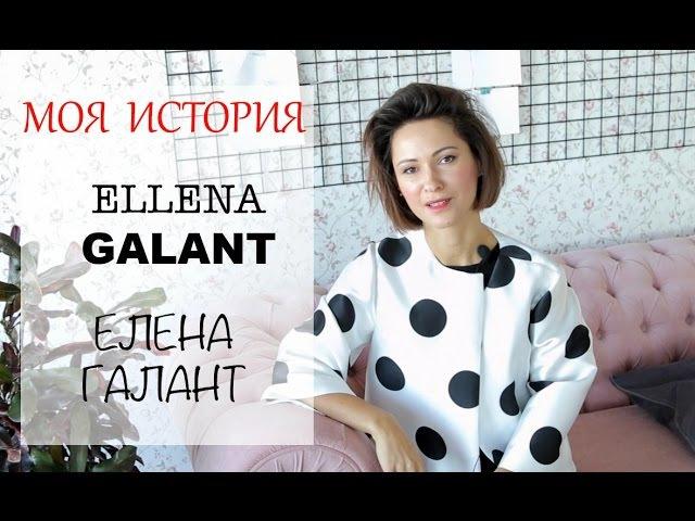 Про меня   Моя история - Елена Галант   Ellena Galant Girl   Как я стала фешн блоггером