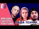Паша Техник Реакция на T Fest Лиззку и Элджея