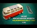 Обзор масштабной модели Volkswagen Bulli 1962 1/24 KinSmart