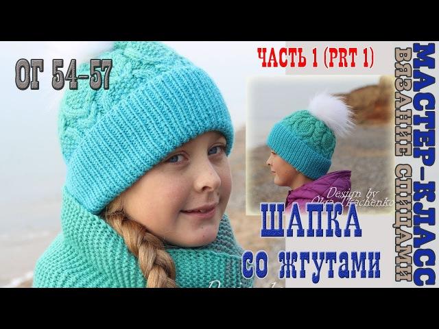 Шапка с косами и отворотом с градиентом вязаная. Зимняя шапка спицами. Мастер кл ...