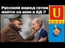 Русский народ готов пойти за ним в АД