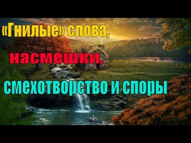 «Гнилые» слова, насмешки, смехотворство и споры - Пестов Николай Евграфович