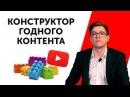 Как добиться успеха на YouTube. Какое видео принесет успех на ЮТУБЕ