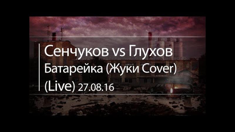 Сенчуков vs Глухов Батарейка Жуки cover