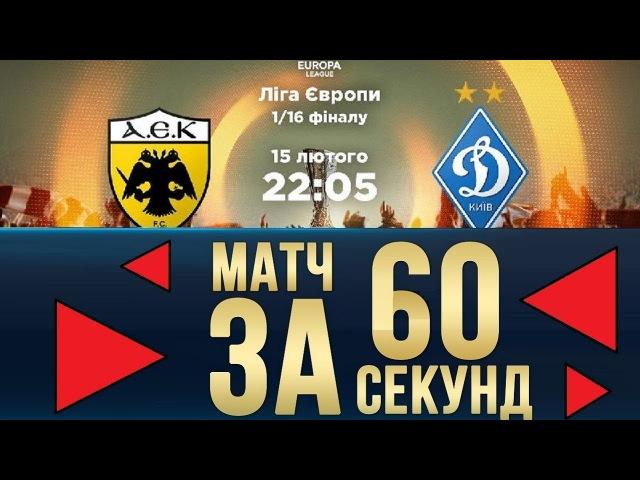 Матч за 60 секунд   АЕК 1:1 ДИНАМО КИЕВ