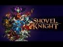 Shovel Knight - 4 Алчный рыцарь, музей