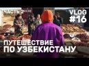 Почему стоит ехать в Узбекистан Каньоны горы водопады анамалии влог 16