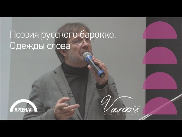 Андрей Решетин «Поэзия русского барокко. Одежды слова»  ВАЗАРИ 2017