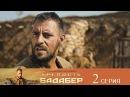 Крепость Бадабер / HD 1080p / 2018 (военный, драма). 2 серия из 4