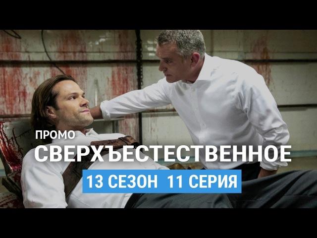 Сверхъестественное 13 сезон 11 серия Русское промо