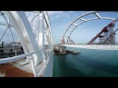 Крымский мост 360 панорамная прогулка по железнодорожному арочному пролёту